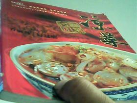 过瘾川菜:凉菜【代售】