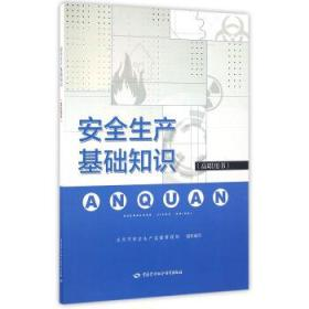 安全生产基础知识(高职用书)