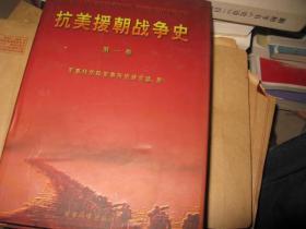 抗美援朝战争史.第1-3精装