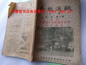 台纸通讯月刊第二卷第三期中华民国三十七年
