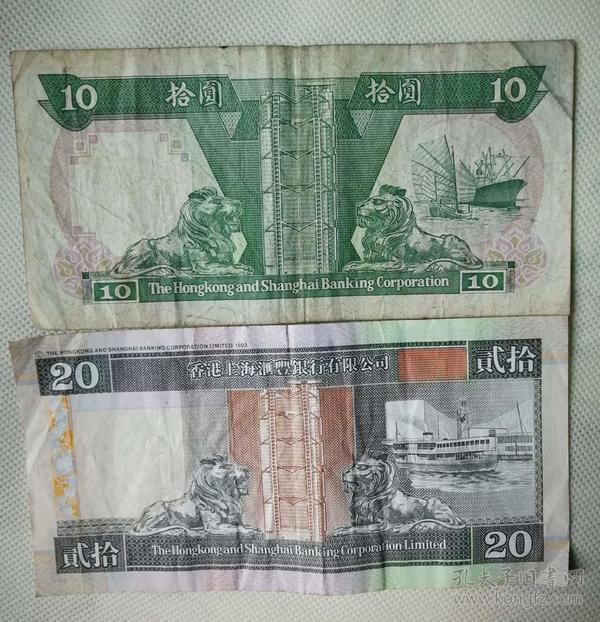早期香港汇丰银行。10元/20元/二张/怀旧收藏/多买打折