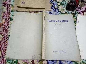 中医研究工作资料汇编.第二辑
