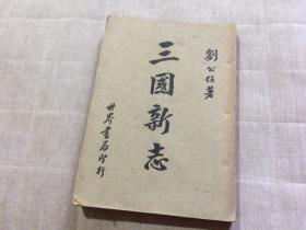 民国世界书局版【三国新志】一册全(刘公任著)