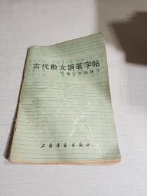 古代散文钢笔字帖 行楷行草两体字(一版一印)