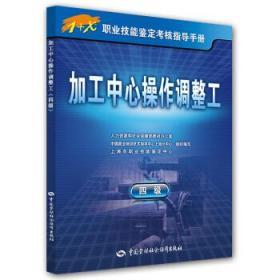 加工中心操作调整工(四级)——1+X职业技能鉴定考核指导手册