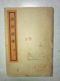 诗经语译卷上(民国二十三年初版、仅出过卷上)