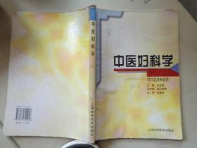中医妇科学  规划教材  (供中医类专业用)