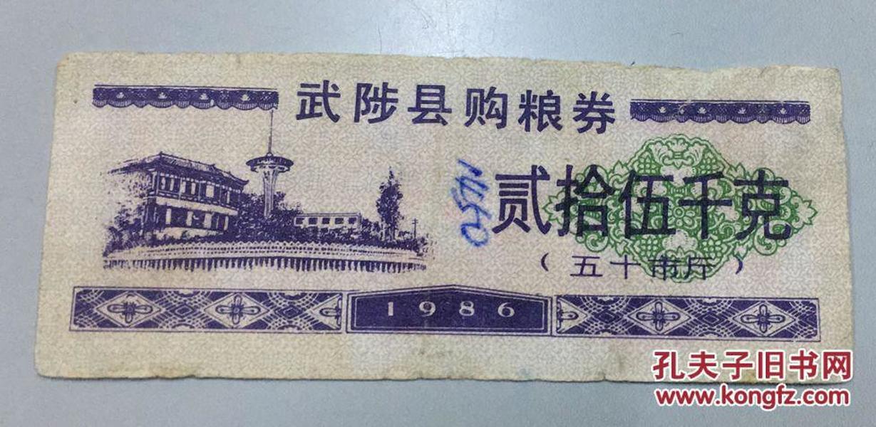 购粮券(五十市斤,贰佰伍千克)1986年武陟县购粮券