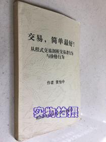 《交易大师》 操盘密码 专为从事金融交易人士撰写的工具书