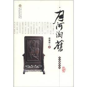 文心藏趣丛书:月河淘旧