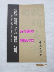 秋明长短句:沈尹默自书词选——金陵书画社