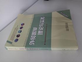 外贸跟单理论与实务(2015年版)