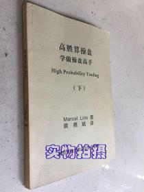 高胜算操盘—学做操盘高手(下册)