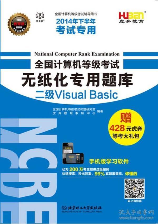 全国计算机等级考试无纸化专用题库 二级Visual Basic