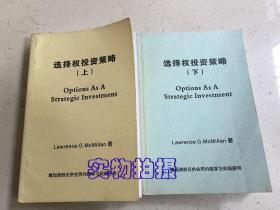 选择权投资策略 上下两册合售(上中下全三册不全缺中册 现存上下共两册)