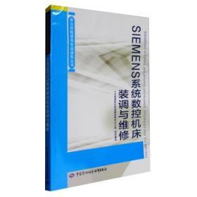 职业技能提高实战演练丛书:SIEMENS系统数控机床装调与维修