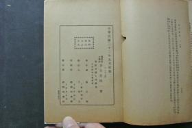 【民国初版】书目答问(全)(国学基本丛书)