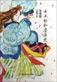女人的私房历史书(先秦篇3)