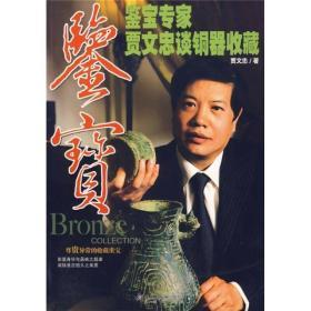 鉴宝:鉴定专家贾文忠谈铜器收藏