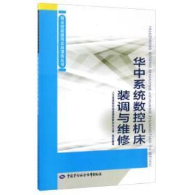 职业技能提高实战演练丛书:华中系统数控机床装调与维修