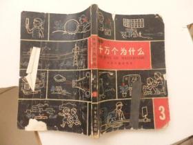 十万个为什么 --- 1962年一版1965年2版2印