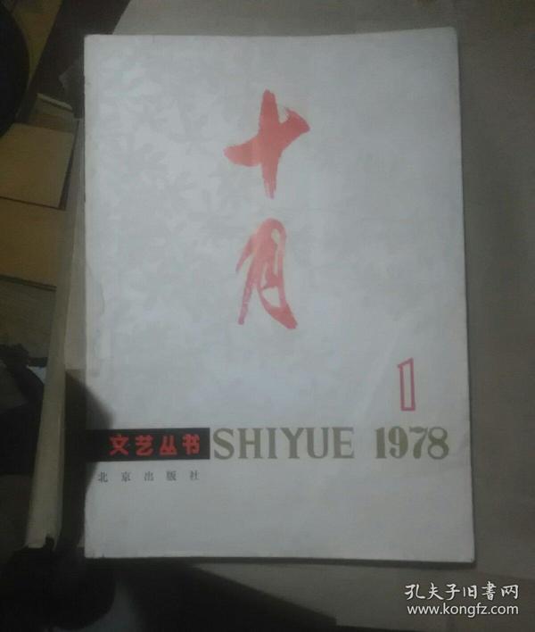 十月 1978年第一期  创刊号