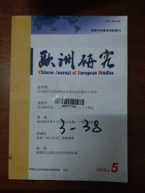 欧洲研究(Vol.31 No.5 2013)