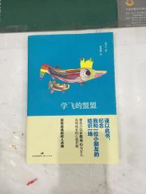 学飞的盟盟(台湾女作家朱天心签赠本,一版一印)