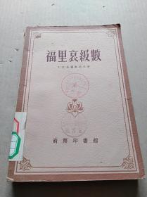 福里哀级数(单位藏书)