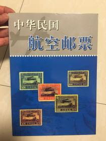 【中国航空纪念邮票】喜欢朋友可以收藏,不多说,自己看图