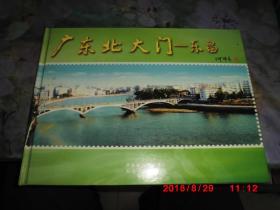 邮册:广东北大门---乐昌(珍藏邮票)