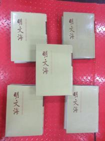 明文海【全五册】   硬精装