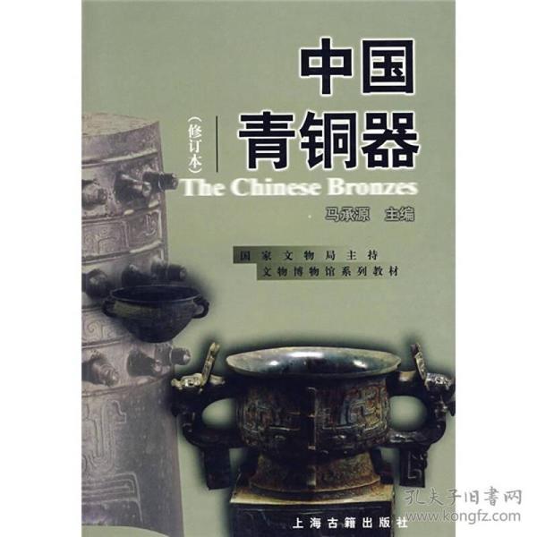 新书--中国青铜器   (修订本)