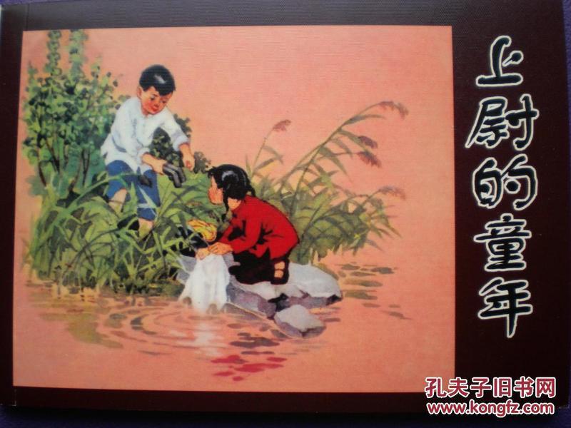 连环画《上尉的童年》李天心绘画,天津人民美术出版社,一版一印 3000册,