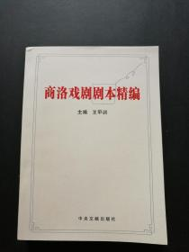 商洛戏剧剧本精编(样书厚册,内有修改)