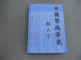中国肾病学家张大宁