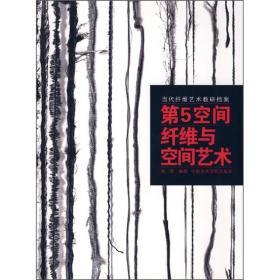 当代纤维艺术教研档案:第5空间纤维与空间艺术