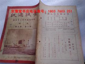 台纸通讯月刊第一卷第五期中华民国三十六年