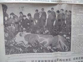 辽宁日报1976年1月12日毛主席语录,向周恩来同志遗体告别,有周恩来遗体照片,各国唁电。(详见说明)