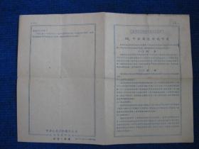 牛痘苗使用说明书(繁体32开4页)