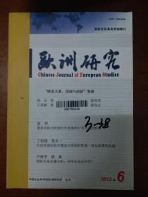 欧洲研究(Vol.31 No.6 2013)