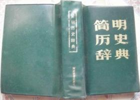 简明历史辞典.