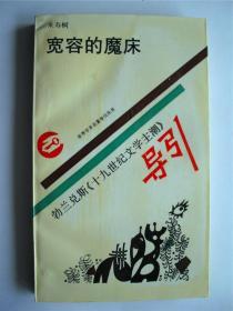 学者朱寿桐教授签赠采石本《宽容的魔床》江苏教育出版社初版初印1600册