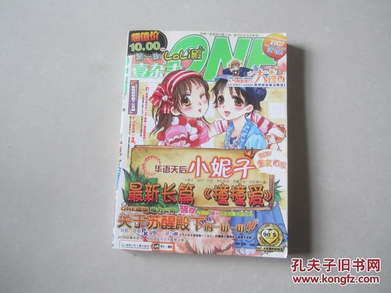 小妮子全文首发最新长篇《撞撞爱》