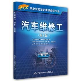 汽车维修工(四级)第2版——1+X职业技能鉴定考核指导手册