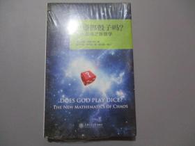 上帝掷骰子吗?——混沌之新数学【未拆封】
