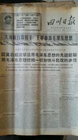 四川日报合订本1969年4月(如果要100本以上的按半价出售,可以议价)