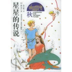 青少年阅读文库.星星的传说.秋