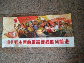 精品宣传画35、沿着毛主席革命路线胜利前进,天津人民美术出版社1971年11月1版1印。规格1开,8品。