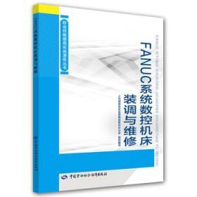 FANUC系统数控机床装调与维修——职业技能提高实战演练丛书